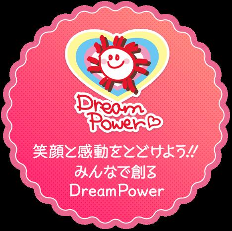 笑顔と感動をとどけよう!!みんなで創るDreamPower